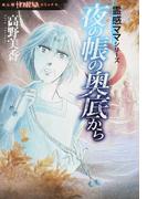 夜の帳の奥底から (HONKOWAコミックス 霊感ママシリーズ)(HONKOWAコミックス)