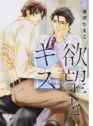 欲望とキス (ドラコミックス)(drapコミックス)
