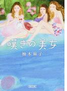 嘆きの美女 (朝日文庫)(朝日文庫)