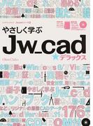 やさしく学ぶJw_cad☆デラックス (エクスナレッジムック Jw_cadシリーズ)(エクスナレッジムック)