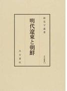 明代遼東と朝鮮 (汲古叢書)