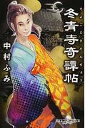 冬青寺奇譚帖 (幻冬舎時代小説文庫)(幻冬舎時代小説文庫)