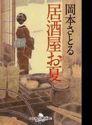 居酒屋お夏 1 (幻冬舎時代小説文庫)(幻冬舎時代小説文庫)