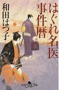 はぐれ名医事件暦 1 (幻冬舎時代小説文庫)(幻冬舎時代小説文庫)
