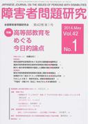 障害者問題研究 Vol.42No.1 特集高等部教育をめぐる今日的論点