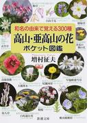 高山・亜高山の花ポケット図鑑 和名の由来で覚える300種 (新潮文庫)(新潮文庫)