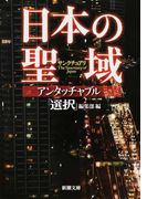 日本の聖域アンタッチャブル