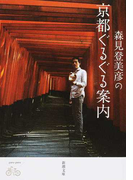 森見登美彦の京都ぐるぐる案内 (新潮文庫)(新潮文庫)