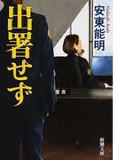 出署せず (新潮文庫)(新潮文庫)