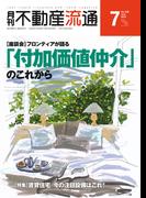 月刊不動産流通 2014年 7月号