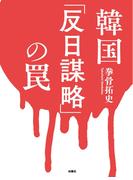 韓国「反日謀略」の罠(扶桑社BOOKS)