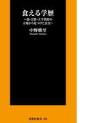 食える学歴~親・官僚・大学教授の立場から見つけた真実~(扶桑社新書)