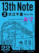 13th Note (3) ホームタウンと20ドル(カドカワ・ミニッツブック)