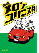 濃縮メロンコリニスタ(マイクロマガジン☆コミックス)