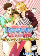 おもらし男子Cafe de 溺愛~飲んじゃダメ!僕の特濃ラテ~4(caramel)