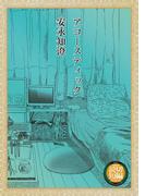 アコースティック(太田MANGA SINGLES)