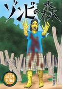 ゾンビの森(太田MANGA SINGLES)