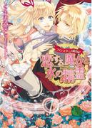 フィンスタニス統治記2 恋する魔女と水の精霊(B's‐LOG文庫)