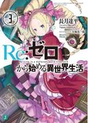 Re:ゼロから始める異世界生活 3(MF文庫J)