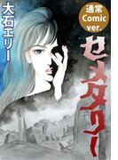 セメタリー【通常版コミック】(2)