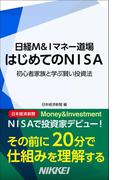 はじめてのNISA 日経M&Iマネー道場 初心者家族と学ぶ賢い投資法(日経e新書)