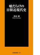 【期間限定価格】嘘だらけの日韓近現代史(SPA!BOOKS新書)