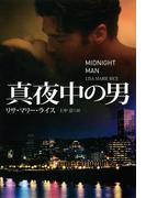 真夜中の男(扶桑社ロマンス)
