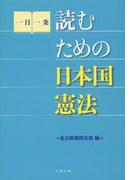 読むための日本国憲法(文春文庫)