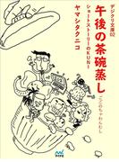 デジクリ文庫02 「午後の茶碗蒸し」 ショートストーリーのKUNI