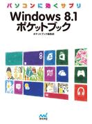 パソコンに効くサプリ Windows 8.1ポケットブック
