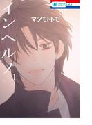 インヘルノ(1)(花とゆめコミックス)