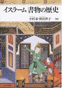 イスラーム書物の歴史
