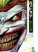 バットマン:喪われた絆 (ShoPro Books THE NEW 52!)