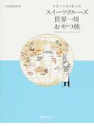 スイーツクルーズ世界一周おやつ旅 お菓子で巡る船の旅 12のスペシャルレシピ (CRUISE Traveller Books)