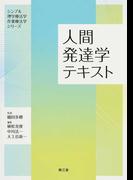 人間発達学テキスト (シンプル理学療法学・作業療法学シリーズ)