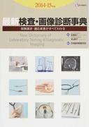 最新検査・画像診断事典 保険請求・適応疾患がすべてわかる 2014−15年版