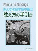 みんなの日本語中級Ⅱ教え方の手引き