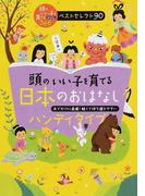 頭のいい子を育てる日本のおはなしハンディタイプ おでかけに最適!軽くて持ち運びやすい (頭のいい子を育てるおはなし366ベストセレクト90)