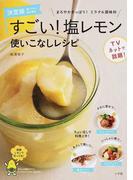 すごい!塩レモン使いこなしレシピ まろやかさっぱり!ミラクル調味料 決定版使いやすい塩分濃度 (LADY BIRD小学館実用シリーズ)