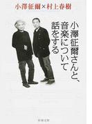 小澤征爾さんと、音楽について話をする (新潮文庫)(新潮文庫)