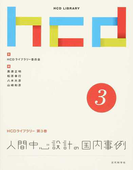 人間中心設計の国内事例 (HCDライブラリー)