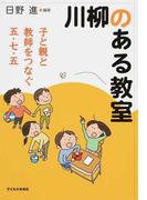 川柳のある教室 子と親と教師をつなぐ五・七・五