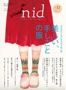 nid vol.32(MUSASHI BOOKS)