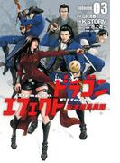 ドラゴンエフェクト 坂本龍馬異聞3(ヒーローズコミックス)(ヒーローズコミックス)