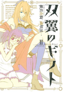 双翼のギフト2(ヒーローズコミックス)(ヒーローズコミックス)