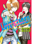 LOVE STAGE!!(4)(あすかコミックスCL-DX)