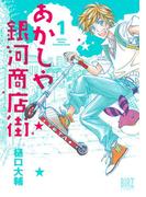 あかしや銀河商店街(1)(バーズコミックス)