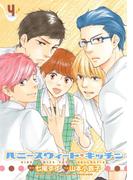 ハニースウィート・キッチン(4)(バーズコミックス スピカコレクション)