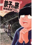 鉄子の旅 2(IKKI コミックス)