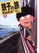 鉄子の旅 5(IKKI コミックス)